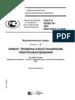 ГОСТ Р 52350.19-2007 Отменен. Ремонт, проверка и восстановление электрооборудования