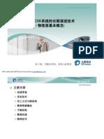 TD-LTE_物理层基本概念