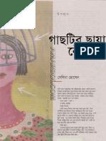 Gachhtir Chhaya Nei Selina Hossain