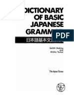 Dictionary of Basic Japanese Grammars
