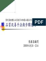 榮民醫療體系品質提升活動醫品圈(二)講授版