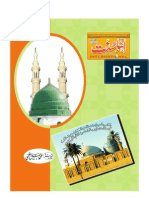 Ahle Sunnat March 2011 Monthly