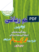 Aalim e Rabbani Yani Allama Muhammad Naik Qadri