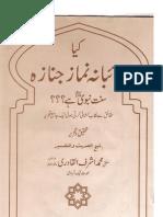 Kia Ghaibana Namaz e Janaza Sunnat e Nabi Hey