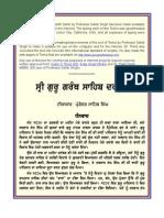 GuruGranth Darpan by Prof Sahib Singh