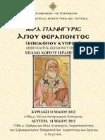 Aγίου Θεράπων ΠΡΟΓΡΑΜΜΑ ΕΟΡΤΗΣ 2012
