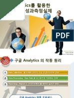 구글Analytics를활용한소셜미디어 성과측정실제