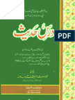 Dars e Hadith Vol 05