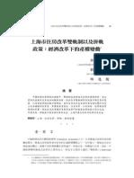 上海市住房改革雙軌制以及併軌
