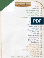 Livre Islam 5m p