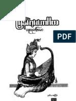 Lu Htu Daw a Mar - myanmar mahar gita
