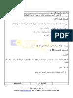 examen blanc n°02  de ED-ISlamique 4AM