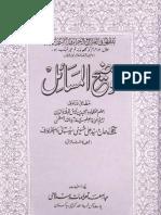 Tauzeeh-ul-Masail-(Ayatullah Sistani)
