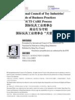 2009年ICTI商业行为守则