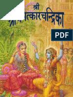 Camatkara-candrika 2nd Ed (Hindi)