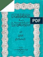 مشارق أنوار اليقين في أسرار أمير المؤمنين