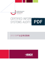 CISA Candidate Guide Chinese Simplified