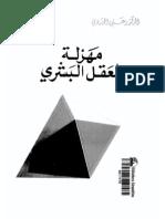 مهزلة العقل البشري - الدكتور علي الوردي