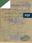 makhtot رسالة  فى علم الحرف
