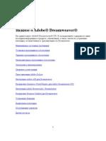 Важное о Dreamweaver CS5