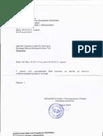 PU u Zrenjaninu odbija da da zapisnike!