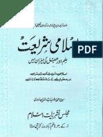Islami Shariat-Ilm o Aqal ki Meezan Me By Molana Shuhaab-ud-Deen Nadwi
