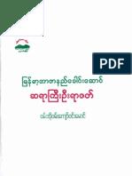 Sayagyi U Razak - 101 Kyaw Win Maung - Op