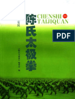 !!Chen Taijiquan Collection=18,38,75,83