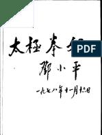 !Chen Taijiquan 2]. chen 38