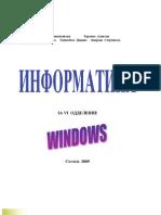 Aleksov = Informatika Za VI Odd