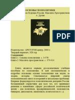 92 Основы геополитики_Дугин А_Уч. пос_2000 -928с