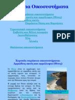 ΦΥΣΙΚΑ ΟΙΚΟΣΥΣΤΗΜΑΤΑ_ΠΑΡΑΚΤΙΑ