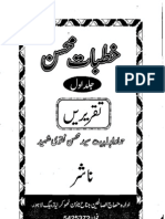 Mohsin Naqvi - Khutbat e Mohsin - Volume I