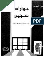 Copy of موجز محاضرات هيجل في السجن فيكتور انبيلوف عدنان جاموس