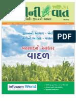 Kheti Ni Vat May-2012