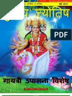 Gurutva Jyotish May-2012
