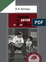 _Арнольд В.И., Задачи для детей от 5 до 15 лет