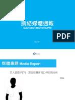 Carat Media Newsletter 631 Report