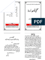 Amali Qwaed E Urdu Urdu Book
