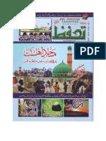 Tahaffuz May 2012 Monthly