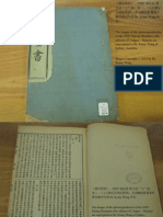 """施約瑟 譯 (1890?) 《舊約聖經》官話_""""主""""版 -- 卷三"""