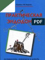Л.А.Хоменко, Н.В.Биденко. Практическая эндодонтия