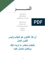 Assirr Arabic