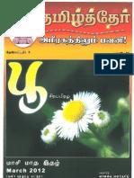 தமிழ்த்தேர்-மார்ச்-2012