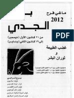90334644-برج-الجدي