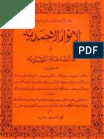 Anwar Al-Ahmadiya Vol.1 - Sindhi