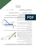 Strength of Materials Final Exam-Term2 86-87-2