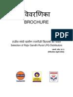 RGGLV Brochure