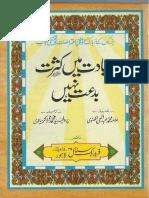 Ebadat Mein Kasrat Bidat Nahi by Allama Muhammad Abdul Hayy Laknavi,