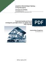 Τεχνοοικονομική Μελέτη Αυτόνομου Υβριδικού Συστήματος Με Φωτοβολταϊκά Και Συμπαραγωγή Υδρογόνου